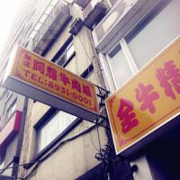 台北市美食 餐廳 火鍋 涮涮鍋 阿輝牛肉城全牛精緻涮涮鍋 照片