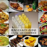 台中市休閒旅遊 購物娛樂 KTV 凱悅YES KTV(台中中港店) 照片