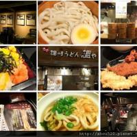新北市美食 餐廳 異國料理 日式料理 溫や讚岐烏龍麵 (大食代板橋大遠百店) 照片