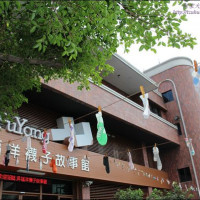 新北市休閒旅遊 景點 觀光工廠 吳福洋襪子故事館 照片