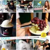 台中市美食 攤販 冰品、飲品 OOPS!ICE CREAM 分子冰淇淋專賣 照片