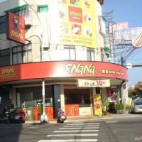 台中市美食 餐廳 咖啡、茶 咖啡館 8NaNa 八樂那 照片