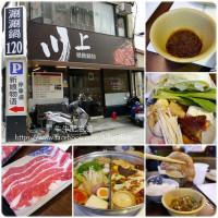 新竹市美食 餐廳 火鍋 川上精緻鍋物 照片