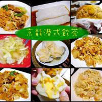 新竹市美食 餐廳 中式料理 粵菜、港式飲茶 京龍港式飲茶 照片