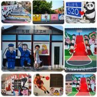 彰化縣休閒旅遊 景點 景點其他 海豐村彩繪巷 照片