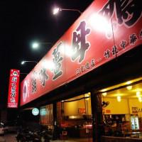 新竹縣美食 餐廳 火鍋 薑母鴨 霸味薑母鴨 照片