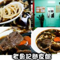 高雄市美食 餐廳 中式料理 麵食點心 老魯記麵館 照片