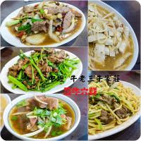 桃園市美食 餐廳 中式料理 熱炒、快炒 牛老三牛家莊 照片