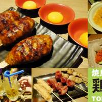 台北市美食 餐廳 異國料理 日式料理 雞匠 TORI SHO 照片