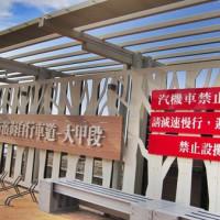 台中市休閒旅遊 景點 景點其他 臺中市濱海自行車道-大甲段 照片