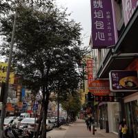 新竹市美食 餐廳 飲料、甜品 甜品甜湯 新竹魏姐包心粉圓 照片
