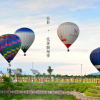 花蓮縣休閒旅遊 景點 景點其他 2014花蓮翱翔季 照片