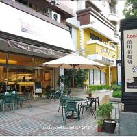 高雄市美食 餐廳 咖啡、茶 歐式茶館 漢明治 照片