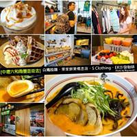桃園市美食 餐廳 異國料理 日式料理 白滝拉麵 照片