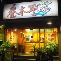 台北市美食 餐廳 飲料、甜品 甜品甜湯 蔡木耳 創意木耳飲專門店 照片