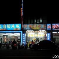 桃園市美食 餐廳 飲料、甜品 剉冰、豆花 鉅大自助冰城 照片