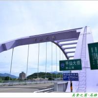 高雄市休閒旅遊 景點 景點其他 陳家香草友善農園 照片