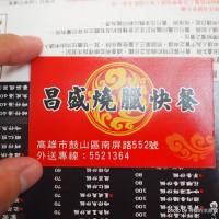 高雄市美食 餐廳 中式料理 粵菜、港式飲茶 昌盛燒臘快餐 照片