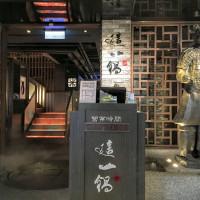 桃園市美食 餐廳 火鍋 麻辣鍋 這一鍋 皇室秘藏鍋物 照片