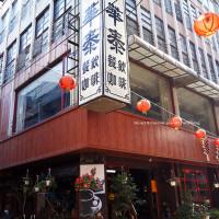 台中市美食 餐廳 咖啡、茶 咖啡館 華泰咖啡店 照片