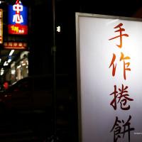 嘉義市美食 餐廳 中式料理 中式早餐、宵夜 手作捲餅 照片