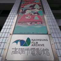 高雄市休閒旅遊 景點 展覽館 高雄市電影主題館 照片