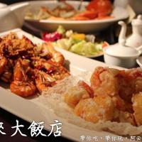 高雄市美食 餐廳 中式料理 粵菜、港式飲茶 港式翠園餐廳 (巨蛋店) 照片