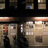 台東縣美食 餐廳 中式料理 麵食點心 甘盛堂 照片