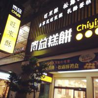 台中市美食 餐廳 烘焙 中式糕餅 Chiyis齊益糕餅 照片