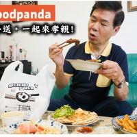 台北市美食 餐廳 異國料理 美式料理 空腹熊貓foodpanda 照片