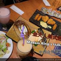 台北市美食 餐廳 異國料理 日式料理 金夫人美式居酒屋 照片
