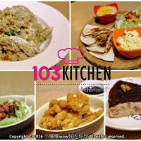 新北市美食 餐廳 異國料理 多國料理 103 kitchen 照片
