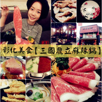 彰化縣美食 餐廳 火鍋 麻辣鍋 三國鼎立麻辣鍋 照片