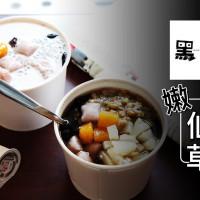 台南市美食 餐廳 飲料、甜品 甜品甜湯 黑工號嫩仙草 照片