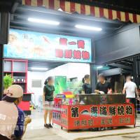 台中市美食 餐廳 餐廳燒烤 第一猛東海店(第一青) 照片
