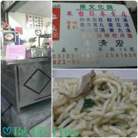 嘉義市美食 餐廳 中式料理 麵食點心 阿宏米苔目、涼肉圓專賣店 照片