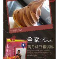 台北市美食 餐廳 飲料、甜品 冰淇淋、優格店 全家霜淇淋(鑫德店) 照片
