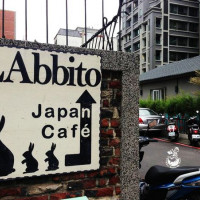 台中市美食 餐廳 咖啡、茶 LAbbito cafe 照片