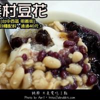 台中市美食 餐廳 飲料、甜品 剉冰、豆花 美村豆花 照片