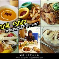 台中市美食 餐廳 異國料理 義式料理 Soup 加湯 照片