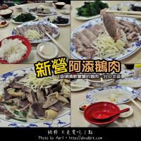 台中市美食 餐廳 中式料理 小吃 新營阿添鵝肉 照片