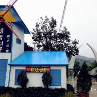 台中市休閒旅遊 景點 景點其他 青青湖畔親水莊園 照片