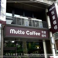 新北市美食 餐廳 咖啡、茶 咖啡館 牧童咖啡 Mutto Coffee 照片