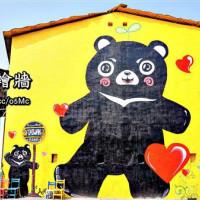南投縣休閒旅遊 景點 景點其他 竹山熊幸福 照片