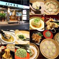 台北市美食 餐廳 中式料理 老熊味湯包館(大安館) 照片