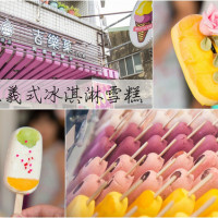 台南市美食 餐廳 飲料、甜品 冰淇淋、優格店 吉樂菓義式冰淇淋 照片