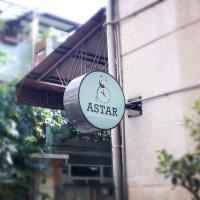 台北市美食 餐廳 咖啡、茶 咖啡館 ASTAR coffee house 照片