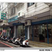 新北市美食 餐廳 中式料理 馮記上海小館 照片