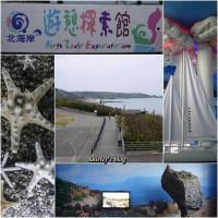 新北市休閒旅遊 景點 景點其他 石門北海岸遊憩探索館 照片