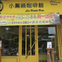 台南市美食 餐廳 異國料理 法式料理 小銅鍋咖啡館 Café Les Petits Pots龍山店 照片